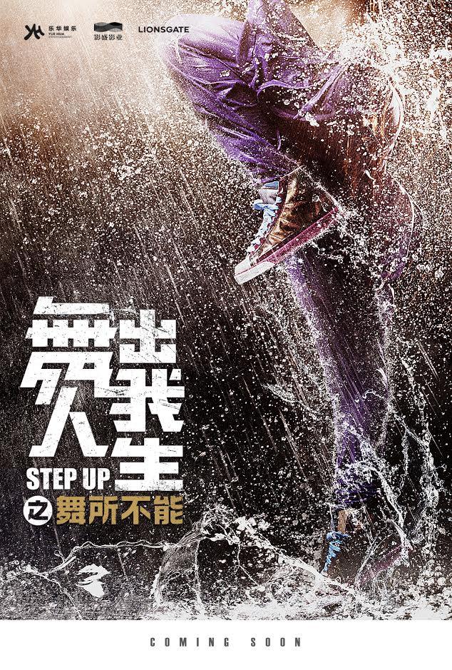 Step-up6-china